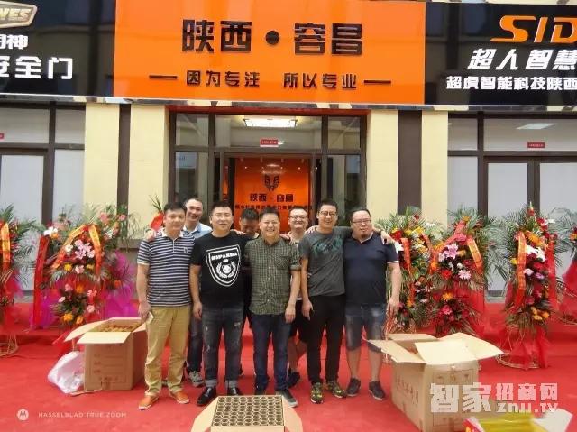 祝贺超人智能锁9月8日在西安市华南城开业大吉【智能锁体验馆】