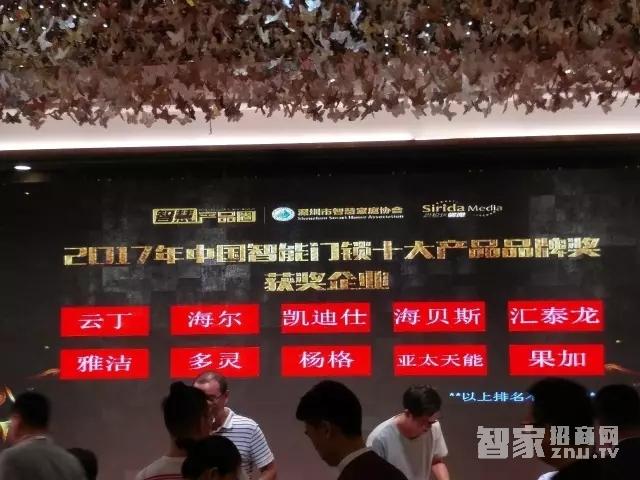 2017智能门锁高峰论坛 祝贺多灵科技荣获两大门锁奖项