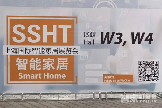 聪普智能携新品亮相上海国际智家居展