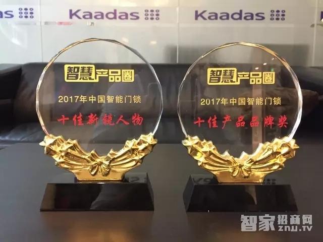喜讯丨2017年智能门锁高峰论坛今日召开,Kaadas凯迪仕荣获两项大奖!