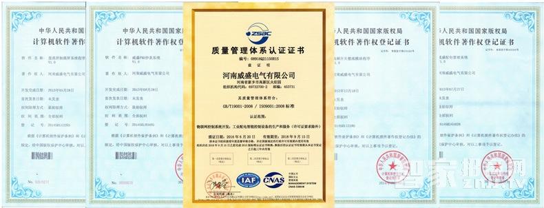 详情通用-质量认证