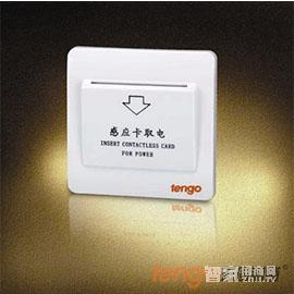 天固智能锁节电开关纳米技术处理、人性化的语音操作提示TG1004-ITI