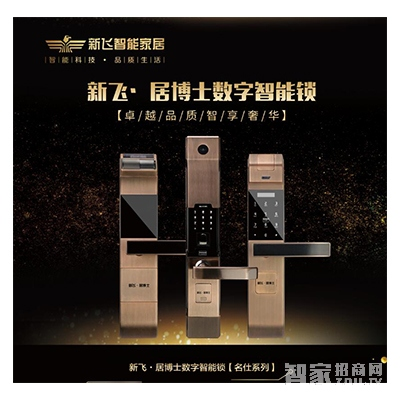 新飞智能家居新飞·居博士——名仕系列数字智能锁名仕X3,名仕X5,名仕X7