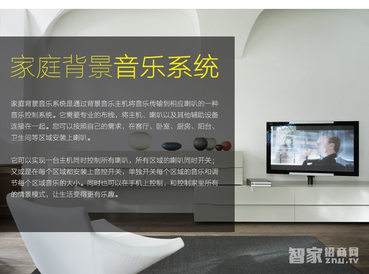 7寸家庭背景音乐主机家电无线控制、实时信息推送详情图二