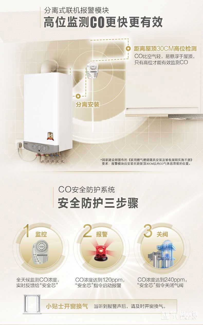 燃气采暖/热水两用炉创新智能保养提示功能、侧风险详情图三