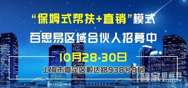 【智家网】10月21日智能家居三分钟新闻