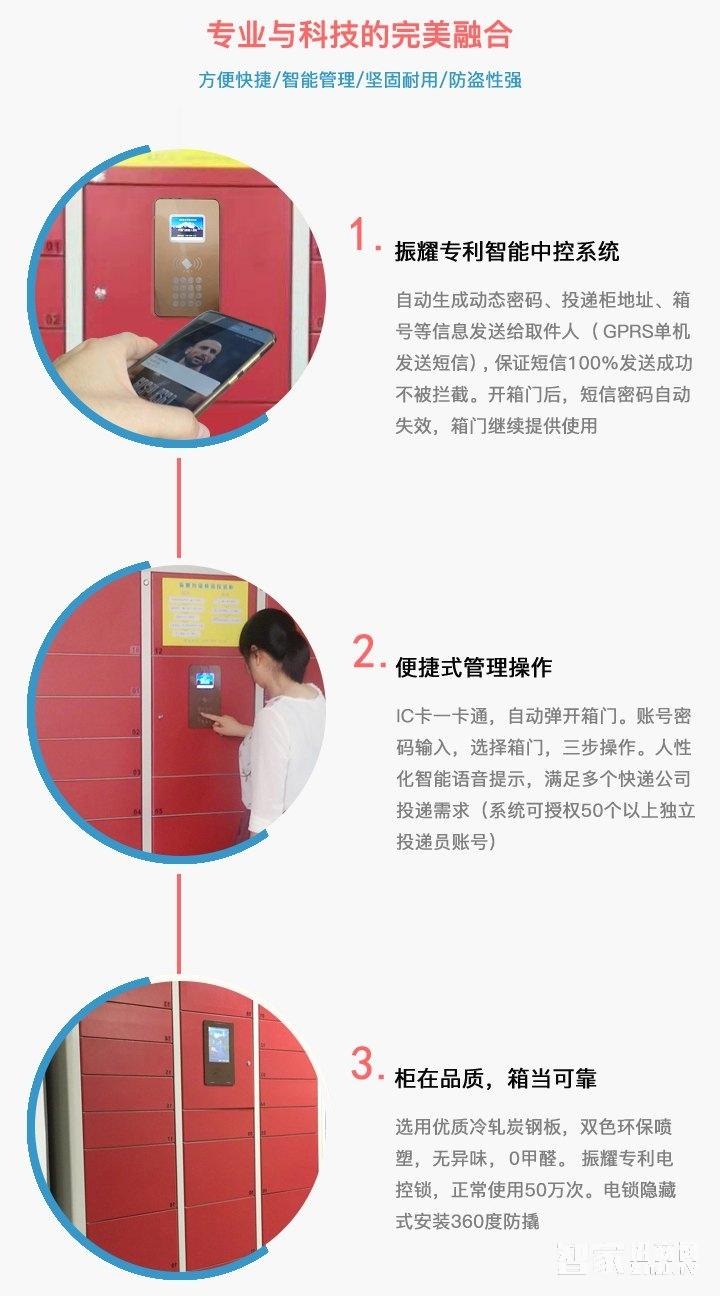 智能取件柜/自提柜/智能寄存柜/刷卡开箱详情图三
