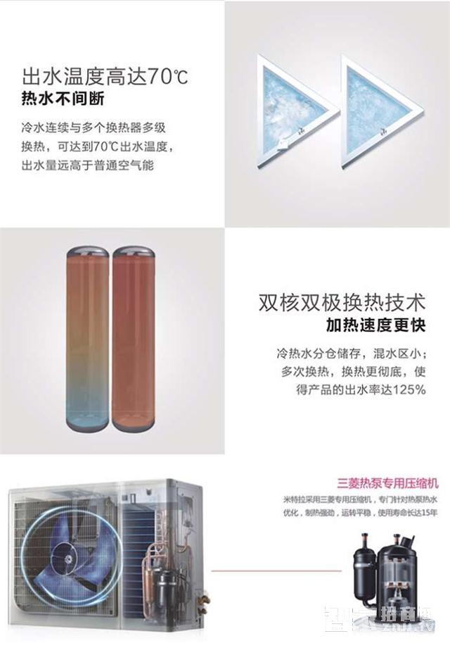 米特拉双核双极换热空气能热水器-名流系列