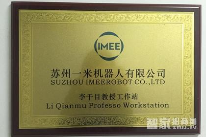 苏州一米机器人有限公司