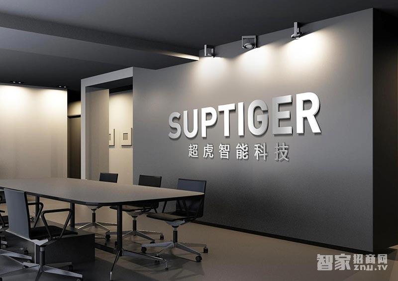 浙江超人智能科技有限公司