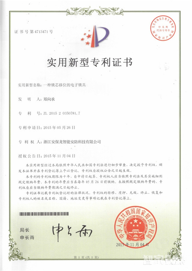 浙江安保龙智能安防科技有限公司