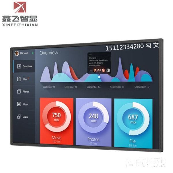 安菲尔智能液晶屏教学一体机 电子白板XF-GW75X