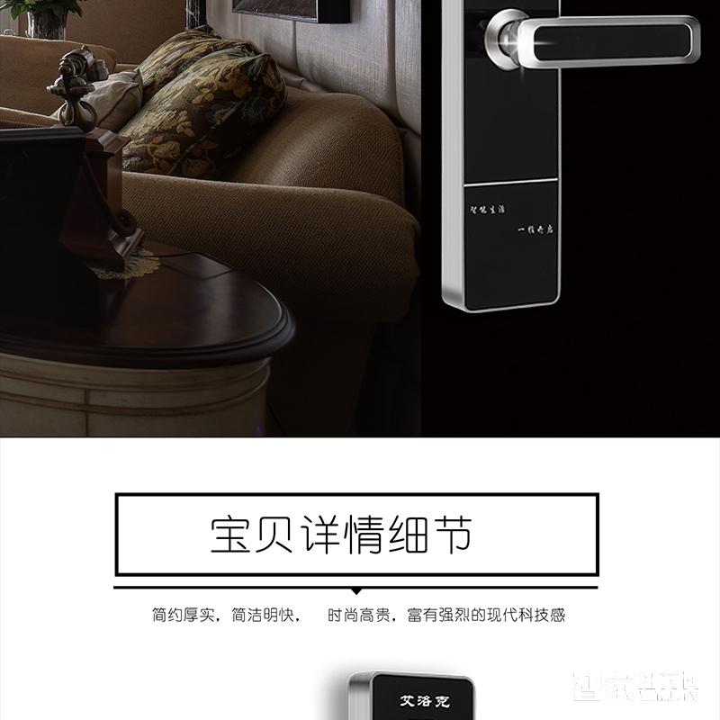 艾洛克智能锁FA8808,诚招各地代理商