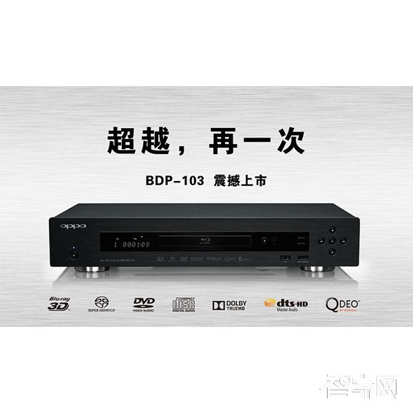 CENTECH森泰智能影音多功能网络3D蓝光播放机BDP-103