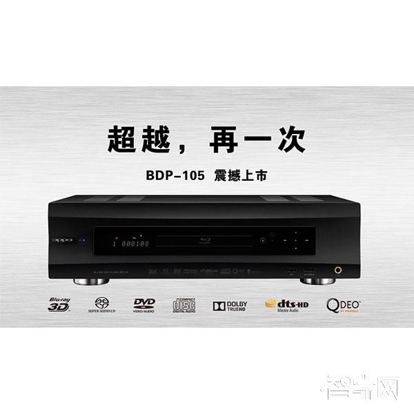 CENTECH森泰智能影音多功能发烧级3D蓝光播放机BDP-105