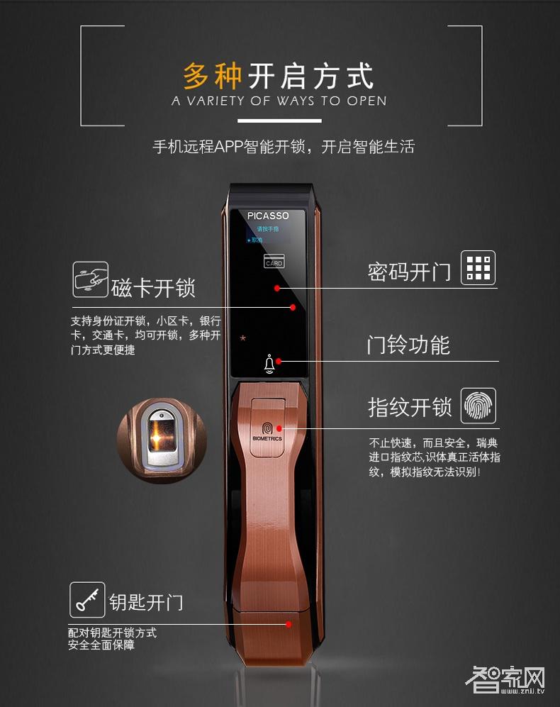 毕加索全自动指纹锁 高端全智能指纹锁 APP远程手机开锁品牌
