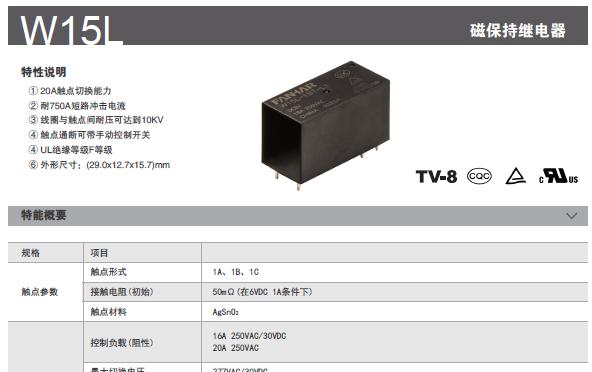 W15L智能插座专用磁保持继电器