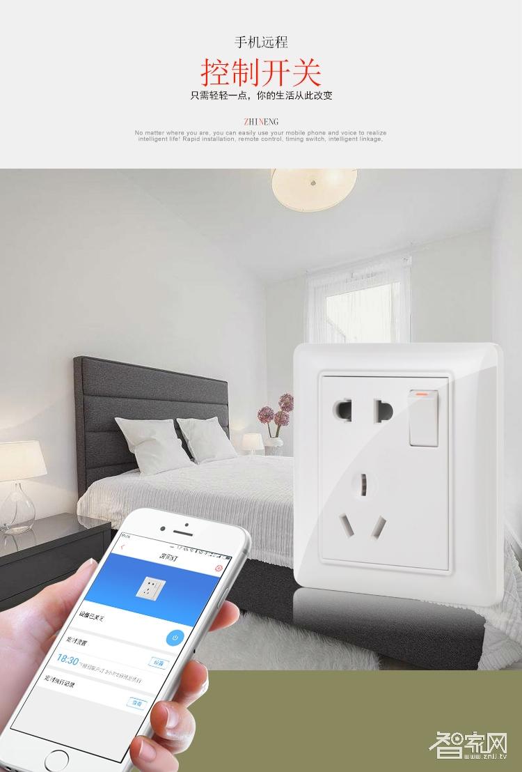 京东微联WIFI智能开关 86型家用无线WIFI智能开关插座 小F智能开关