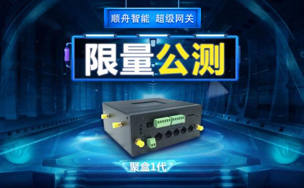 """顺舟超级工业智能网关""""聚盒1代""""公测活动正式启动"""