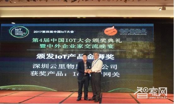 云里物里IoT蓝牙网关荣获中国IoT大会产品金狮奖