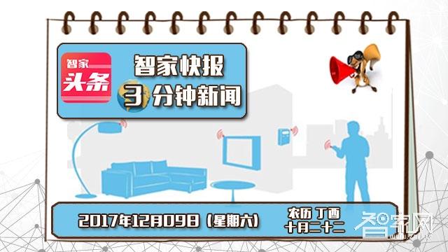 【智家快报】12月9日智能家居三分钟新闻