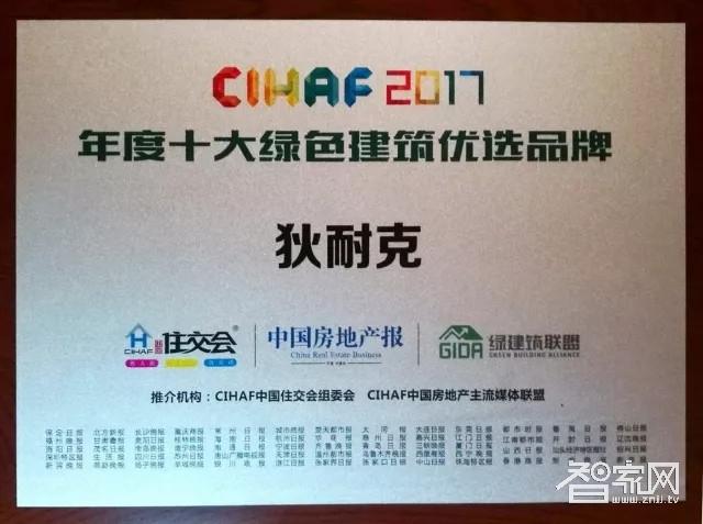 狄耐克荣获CIHAF2017年度十大绿色建筑优选品牌
