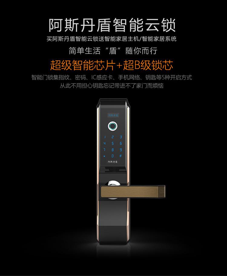 阿斯丹盾智能家居指纹锁密码锁刷卡锁APP远程开锁直板锁买就送智能家居系统A2588