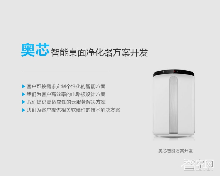 赛亿科技空气净化器为大家带来真正的空气解决方案