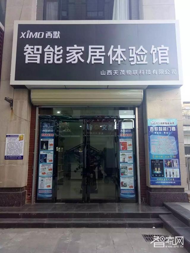 热烈祝贺西默智能家居山西运城体验馆正式开业5.jpg