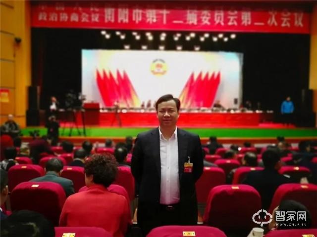 家畅物联创始人李庆文出席政协衡阳市第十二届委员会第二次会议