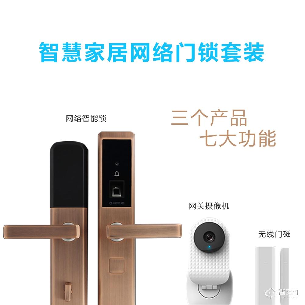 智慧家居网络门锁套装 智能门锁 网关摄像机 无线门磁ZHJJ-13