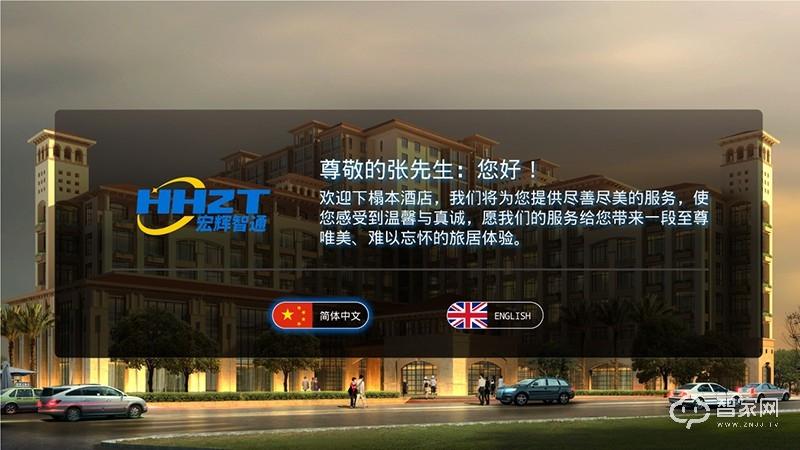 """""""辉视""""智慧酒店互动视讯系统 为酒店提高效益节省成本"""