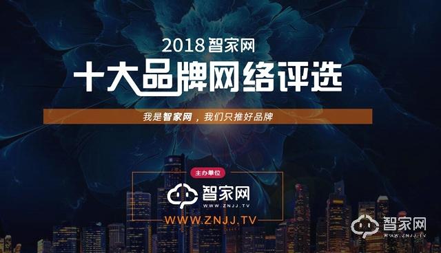 """2018智家网""""十大品牌网络评选""""活动正式启动"""