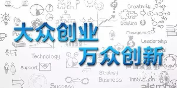 2018荣事达智能家居双创示范基地建设最新进展