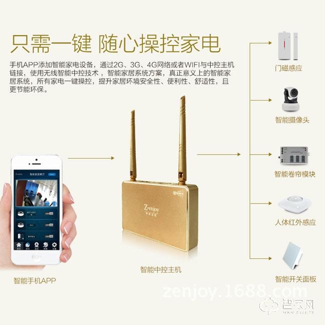 Z-ENJOY智畅智能家居中控主机 远程遥控/智能联动/智能遥控ZC-KK1