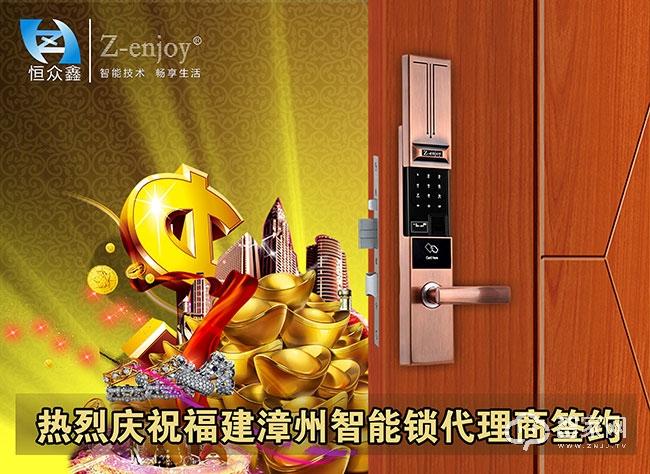 福建漳州智能锁代理商 恒众鑫锁业 智畅z-enjoy