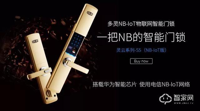 多灵NB-IoT智能门锁苏州正式发布,打造苏州物联网产业生态圈