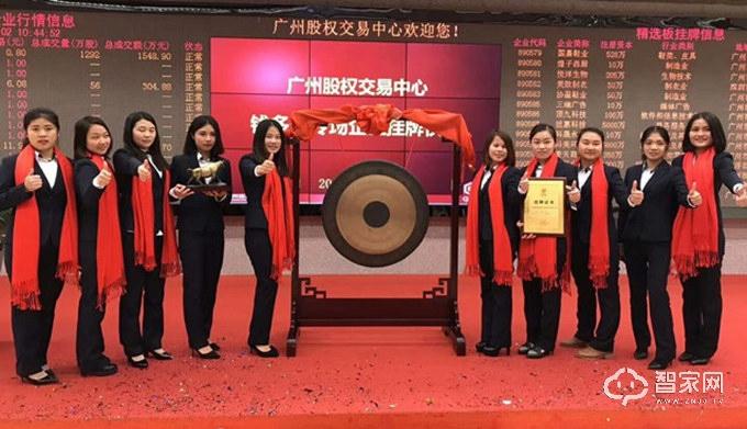 热烈祝贺广州赛克斯电子科技有限公司成功挂牌 开启上市全新征程