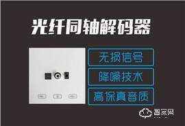 亿佳音智能家居光纤同轴解码器 降噪技术高保真音质光纤面板YJ001