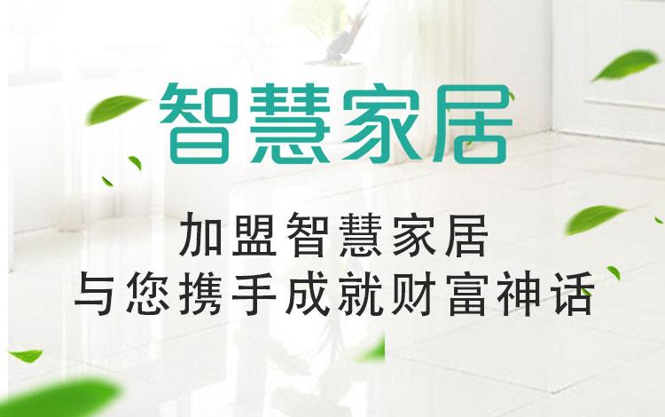 南京智慧家居招商进行中!与您携手,共创辉煌未来!