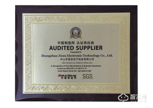 中国制造网 SGS 2013