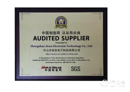 中国制造网—SGS 2012