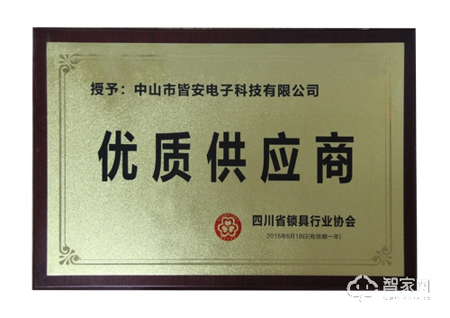 优质供应商—四川省锁具行业协会