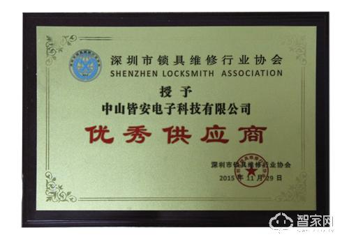 优秀供应商-深圳市锁具维修行业协会