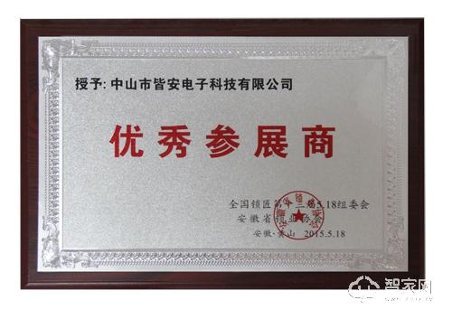 优秀参展商-安徽省锁业协会