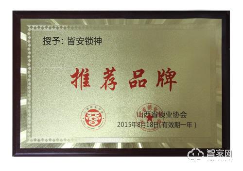 推荐品牌—山西省锁业协会