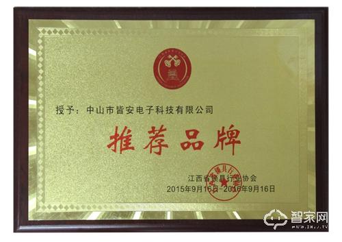 推荐品牌—江西省锁具行业协会