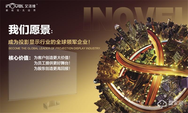江苏艾洛维显示科技股份有限公司