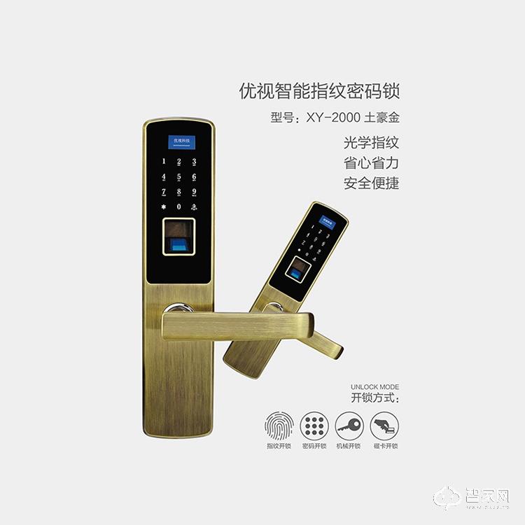 优视XY-2000智能指纹密码锁 四合一指纹锁安全便捷XY-2000