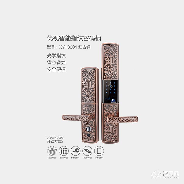 优视XY-3001滑盖指纹锁 时尚APP指纹密码锁XY-3001